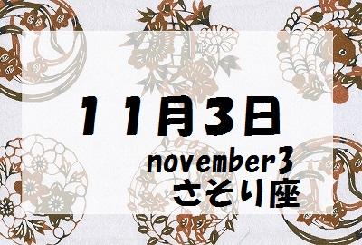 11月3日誕生石守護石