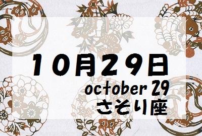 10月29日誕生石守護石