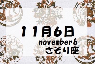 11月6日誕生石