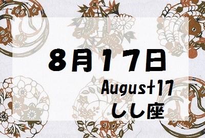 8月17日生まれのパワーストーン...