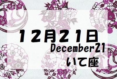 守護石12月21日