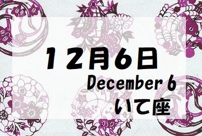 12月6日誕生石