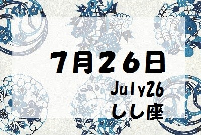 7月26日生まれのパワーストーン...