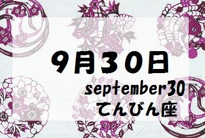 9月30日誕生石守護石