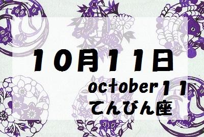 10月11日誕生石守護石
