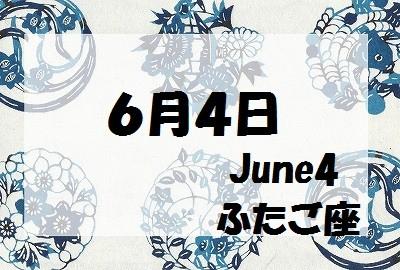 6月4日生まれのパワーストーン守...