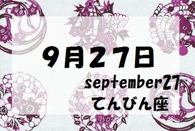 9月27日誕生石守護石