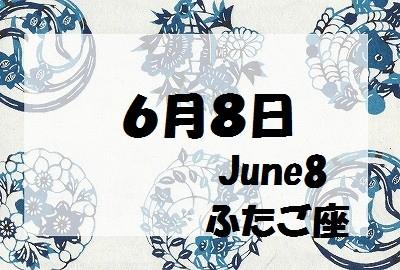 6月8日生まれのパワーストーン守...