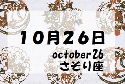 10月26日誕生石守護石