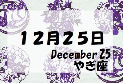 守護石12月25日