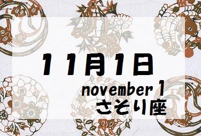 11月1日誕生石守護石