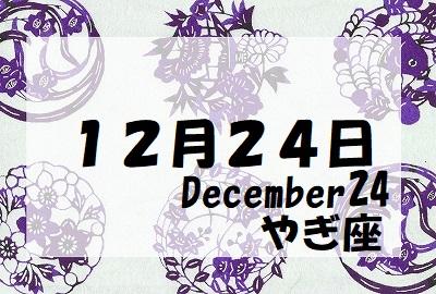守護石12月24日