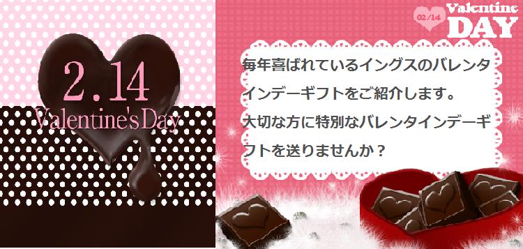 毎年喜ばれているイングスのバレンタインデーギフトをご紹介します。大切な方に特別なバレンタインデーギフトを送りませんか?