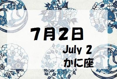 7月2日生まれのパワーストーン守...