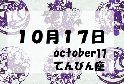 10月17日誕生石守護石