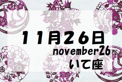 11月26日誕生石
