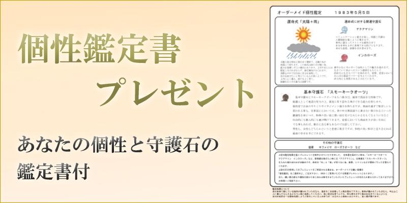 パワーストーンオーダーメイド鑑定書