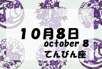 10月8日誕生石守護石