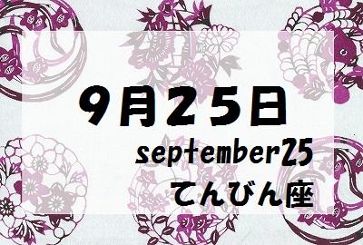 9月25日誕生石守護石