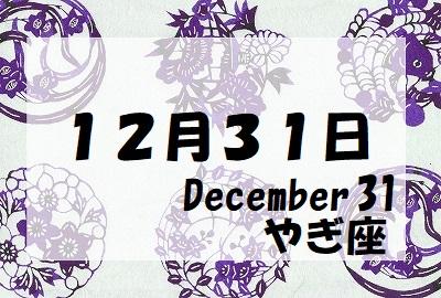 守護石12月31日