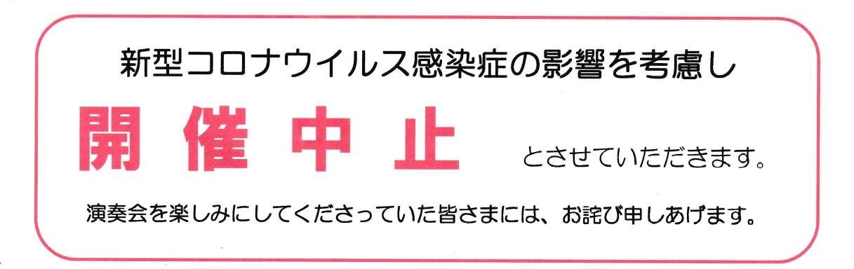 第7回堺市アンサンブルコンテスト
