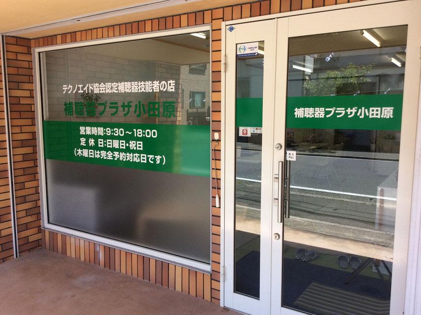 補聴器プラザ小田原店舗画像