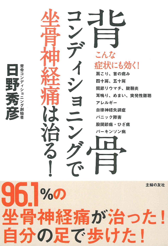 日野理事長の思いがストレートに表現された、坐骨神経痛の解説本。