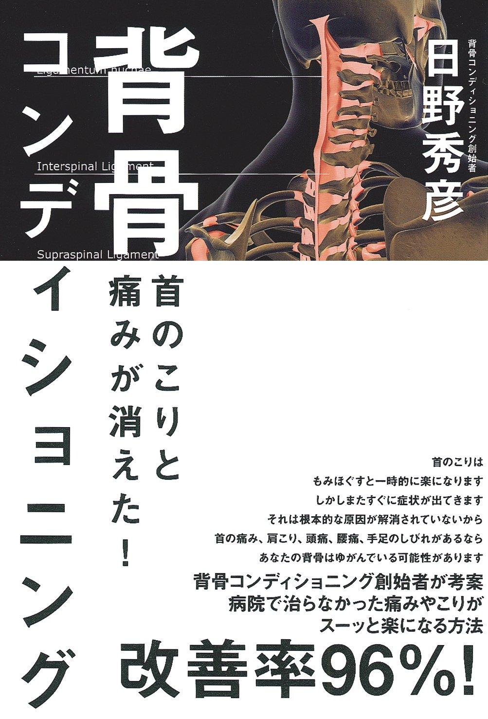 背骨コンディショニング初の首・肩に関しての解説本。『坐骨神経痛は治る!』の続編です。