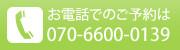 お電話でのご予約は070-6600-0139