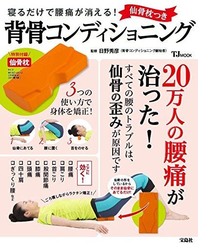 MOOK本としては異例のロングセラー。自分で自分の仙骨を矯正するおまけの「仙骨枕」が大好評。