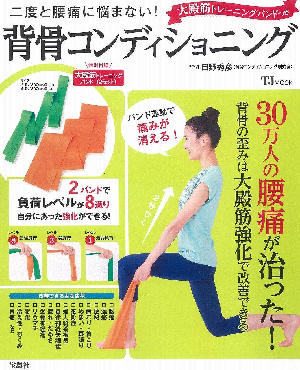 根本から腰痛を治したい人へ。筋力トレーニングを付属のエクササイズバンドでしっかりと行えます。