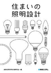 住まいの照明設計