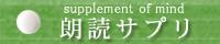 朗読サプリバナー緑