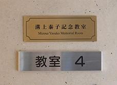 4号教室名牌