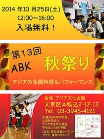 abk가을축제