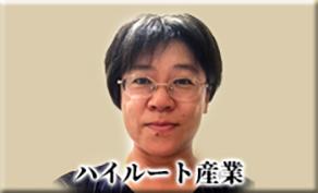 代表取締役 根本純子