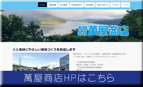福島県廃タイヤ事業協同組合 萬屋商店