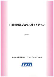 <IT経営推進プロセスガイドライン>