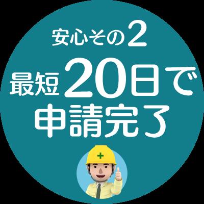 選ばれる理由その2:最短20日で申請完了【新潟|建設業許可申請代行センター】
