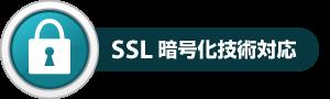 SSL暗号化技術対応【新潟 建設業許可申請代行センター】