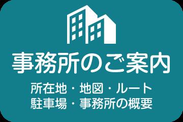 事務所のご案内【新潟|建設業許可申請代行センター】