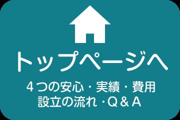 トップページ【新潟|建設業許可申請代行センター】