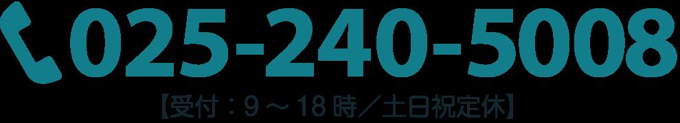 新潟|建設業許可取得申請代行センターの問い合わせ&無料相談申込みダイヤル
