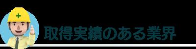 取得実績のある業種【新潟|建設業許可申請代行センター】