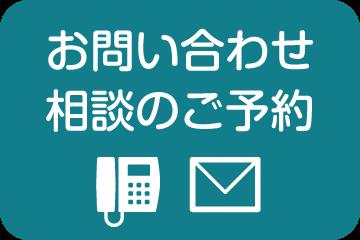 お問合わせ・無料相談のご予約【新潟|建設業許可申請代行センター】