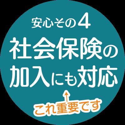 安心その4:社会保険加入にも対応【新潟|建設業許可申請代行センター】