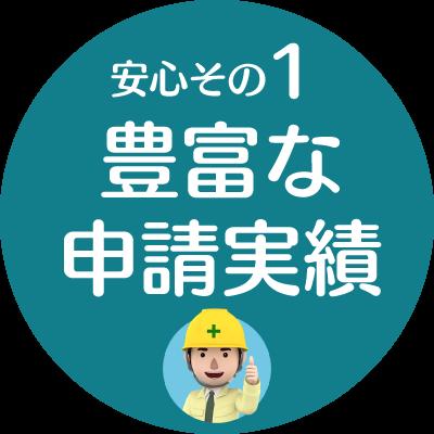 安心その1:豊富な申請実績【新潟|建設業許可申請代行センター】