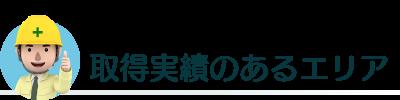 取得実績のあるエリア【新潟|建設業許可申請代行センター】