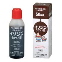 イソジンうがい薬(50ml)