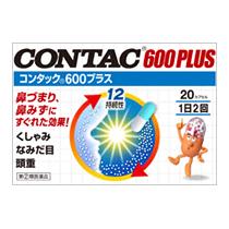 コンタック600プラス